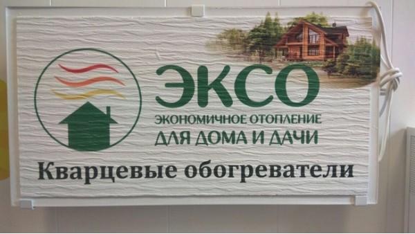 Кварцевый обогреватель минусы Пермь
