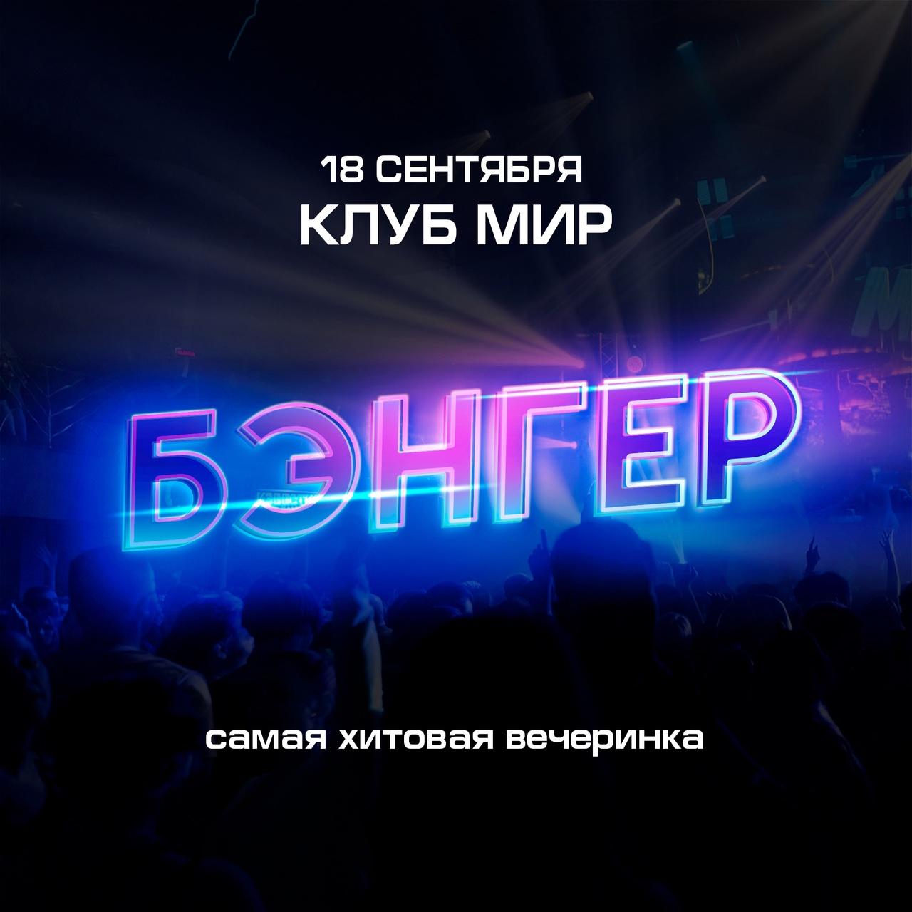 Афиша Москва БЭНГЕР / 18 сентября / Клуб МИР