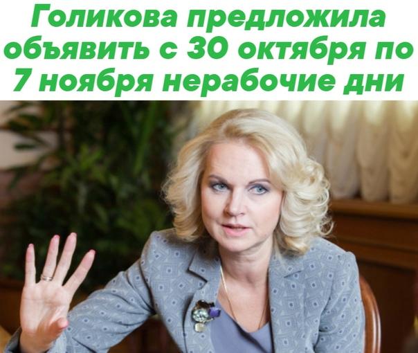 #законы@sevas_92    ⚡Вице-премьер Татьяна Голикова предложила ввести с 30 октября по 7 ноября нерабочие дни.... [читать продолжение]
