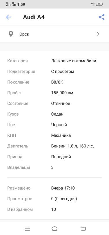 Цена:800000₽ КОМЕНТАРИИ НЕ ОТСЛЕЖИВАЮ  +7 905 | Объявления Орска и Новотроицка №13653