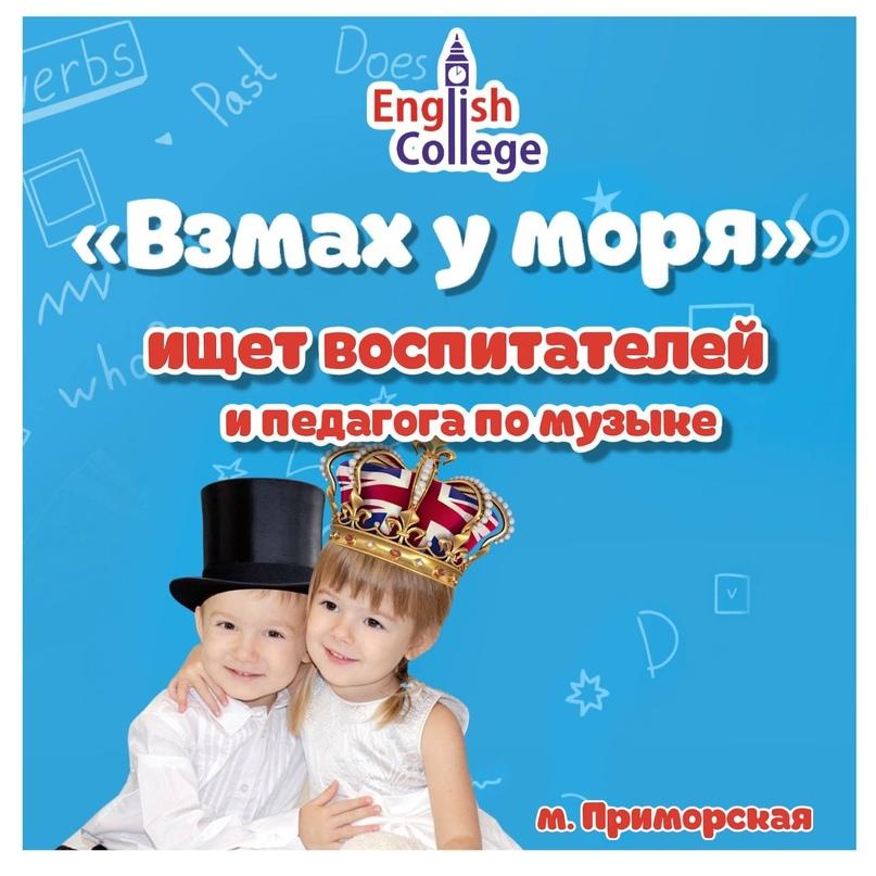 🇬🇧Частный англоязычный детский сад «Взмах» ищет: