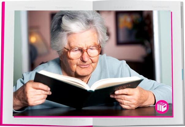 Книги, которые читали наши родители, читаем мы и будут читать наши детти: