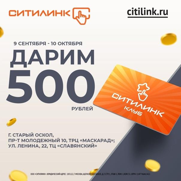 В СИТИЛИНК Клубная карта на 500 бонусных рублей за...