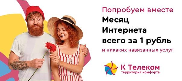 Будь с нами и плати всего 1 рубль!Успей подключить...