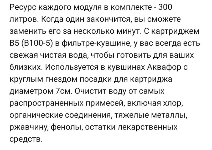 Новые картриджы для фильтра аквафор   Объявления Орска и Новотроицка №28957