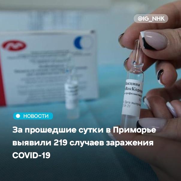 В Приморском крае за прошедшие сутки выявили 219 с...