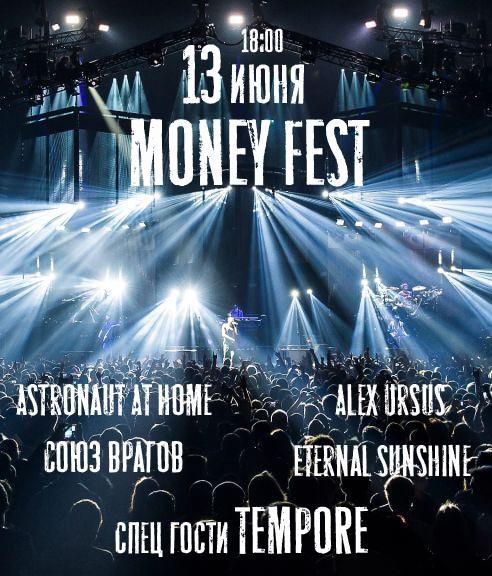 Афиша Самара 13.06 Money Fest в баре Без Названия!