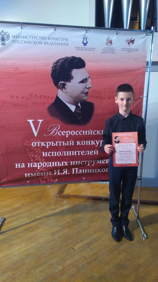 Петровчанин Кирилл ФОМИЧЁВ - дипломант Всероссийского конкурса