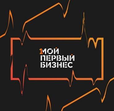 Международный конкурс «Мой первый бизнес 2.0», изображение №1