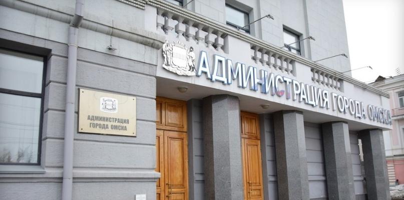 Омская мэрия объявила очередной конкурс на пост главы департамента финансов