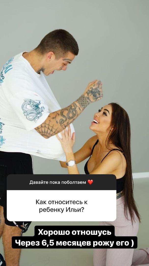 Алена Савкина о своем замужестве