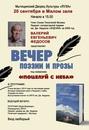 Федосов Максим   Москва   19