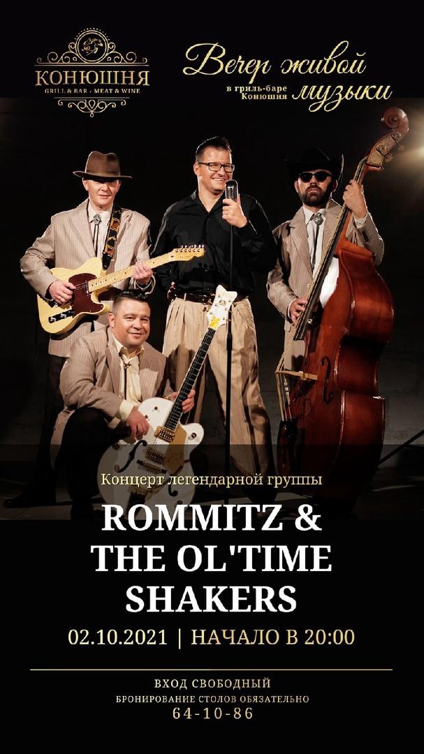 02.10 Rommitz & the Ol' Time Shakers в гриль-баре Конюшня!