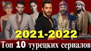 10 самых ожидаемых сериалов 2021/2022 года