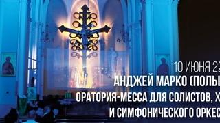 Анджей Марко (Польша). Оратория-месса для солистов, хора и симфонического оркестра