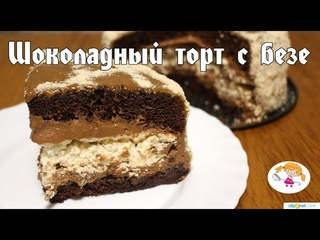 Самый вкусный шоколадный торт с безе. Торт а-ля Золотой ключик