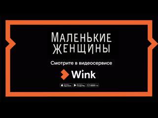 Смотрите Маленькие женщины в видеосервисе Wink