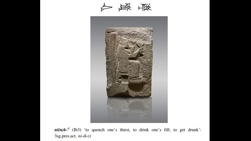 Hititçe Hittite word of the day ni n k zi Ib3 'to quench one's thirst