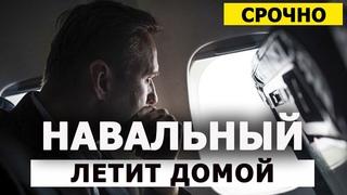 Навальный сел на самолёт в Москву! Путин встречает? Новости Россия 2021