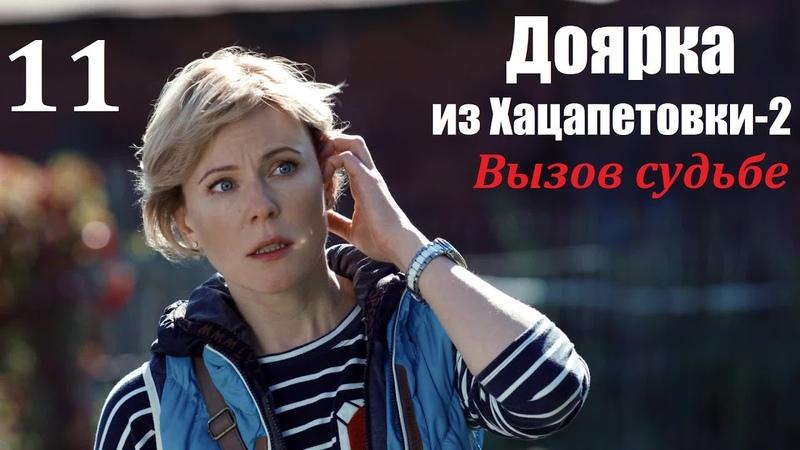 Сериал Доярка из Хацапетовки 2 11 серия Вызов судьбе 2009 мелодрама
