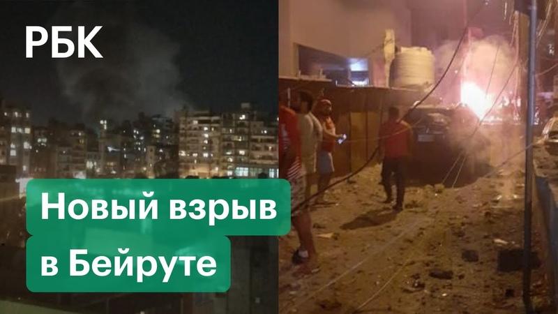 Новый взрыв в Бейруте на топливном складе первые видео