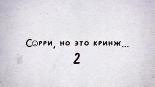 СОРРИ, НО ЭТО КРИНЖ... #2 (Extended Edition)