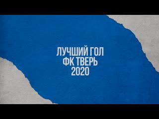 Лучший гол ФК Тверь 2020.