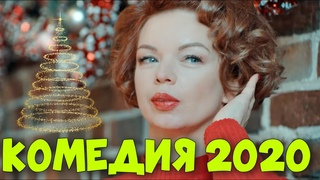 НОВАЯ КОМЕДИЯ 2020! НОВОГОДНЯЯ ПРЕМЬЕРА! Вечер Шутов или Серьезно с Приветом РУССКИЕ КОМЕДИИ 2020