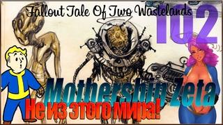 Fallout Tale of Two Wastelands #102 Не из этого мира / Mothership Zeta