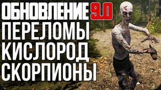 ОБЗОР ОБНОВЛЕНИЯ 9.0 ДЛЯ THE INFECTED   ПЕРЕЛОМЫ, СКОРПИОНЫ И ЗАПАС КИСЛОРОДА!