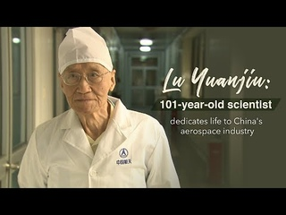 101-year-old scientist dedicates life to China's aerospace industry
