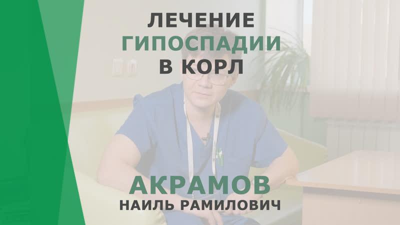 Лечение гипоспадии в КОРЛ Акрамов Наиль Рамилович Уролог КОРЛ Казань