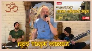 Дмитрий Гайдук - ПРО ТАДЖ МАХАЛ