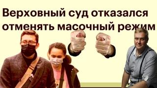 Верховный суд РФ отказался отменять масочный режим.