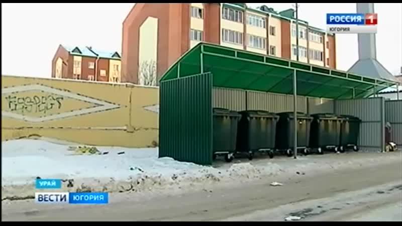 Контейнерные площадки в Ханты-Мансийске оборудуют видеокамерами