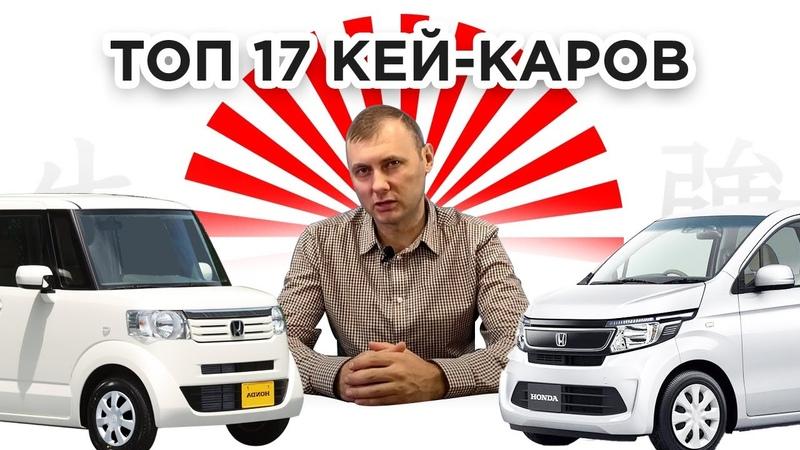 AUTOSENDER отзывы Топ 17 кей каров из Японии