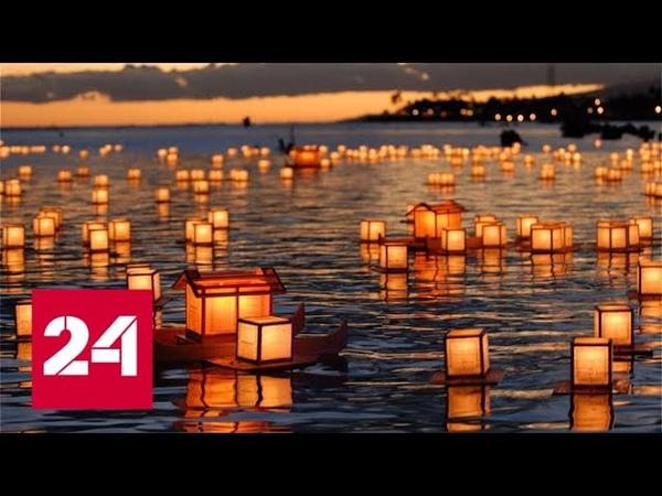 Фестиваль Обон в Японии Россия 24