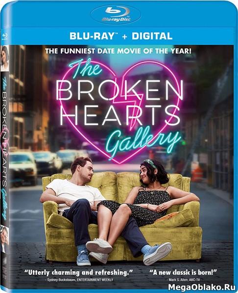 Галерея разбитых сердец / The Broken Hearts Gallery (2020/BDRip/HDRip)