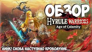 Обзор ● Hyrule Warriors: Age of Calamity ● Линк! Снова наступило кроволуние...