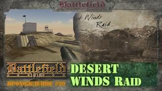 Battlefield 1918 - #29 Desert Winds Raid /// Прохождение