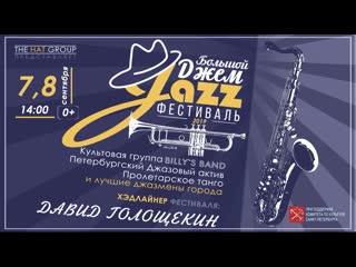 Пятый юбилейный ежегодный джазовый фестиваль  Большой Джем