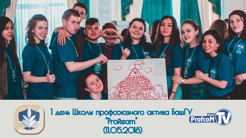 1 день Школы профсоюзного актива БашГУ Profteam 11 05 2018