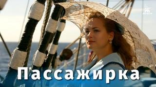 Пассажирка (мелодрама, режиссёр Станислав Говорухин, 2009 г.)