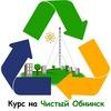 Курс на чистый Обнинск