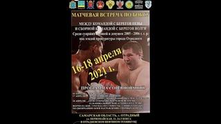Матчевая встреча  по боксу между командами с берегов Невы и Волги