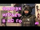 ФИЗРУК ИГРАЕТ В КС ГО 3 INFERNO and MIRAGE