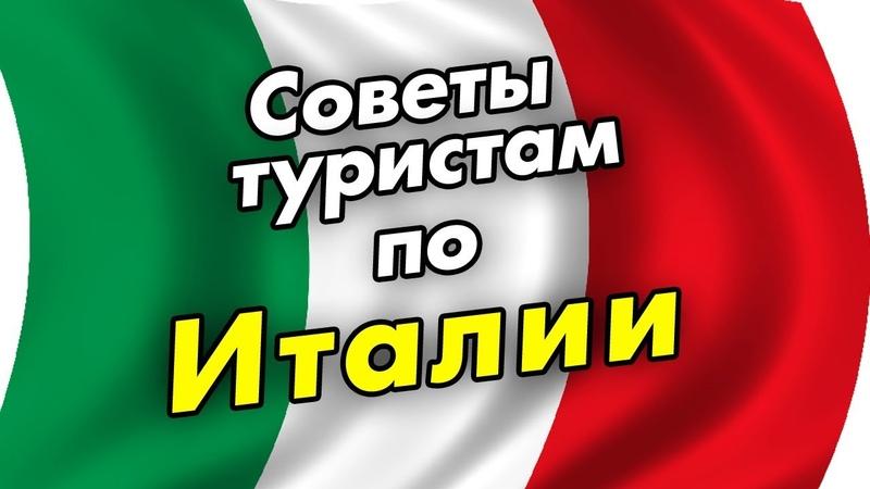 Италия советы Туристам цены что посмотреть маршруты и т д Много полезного путешественникам 1