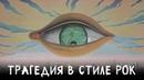 Трагедия в стиле рок 1 серия (драма, реж. Савва Кулиш, 1988 г.)