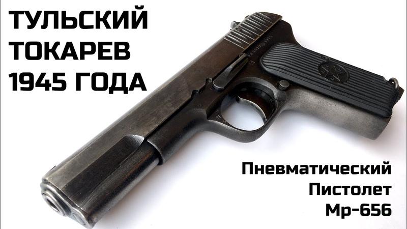 Пневматический ТТ 1945 года Пистолет Мр 656к Тульский Токарев Обзор Оружие Пневматика
