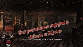 [Разговоры Skyrim] Жирная отсылка к Oblivion в Skyrim. Все разговоры Киравы и Талена.
